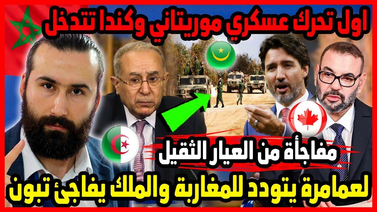 لعمامرة يتودد للمغاربة والملك يفاجئ تبون اول تحرك عسكري موريتاني وكندا تتدخل |ابو البيس _ abo al bis