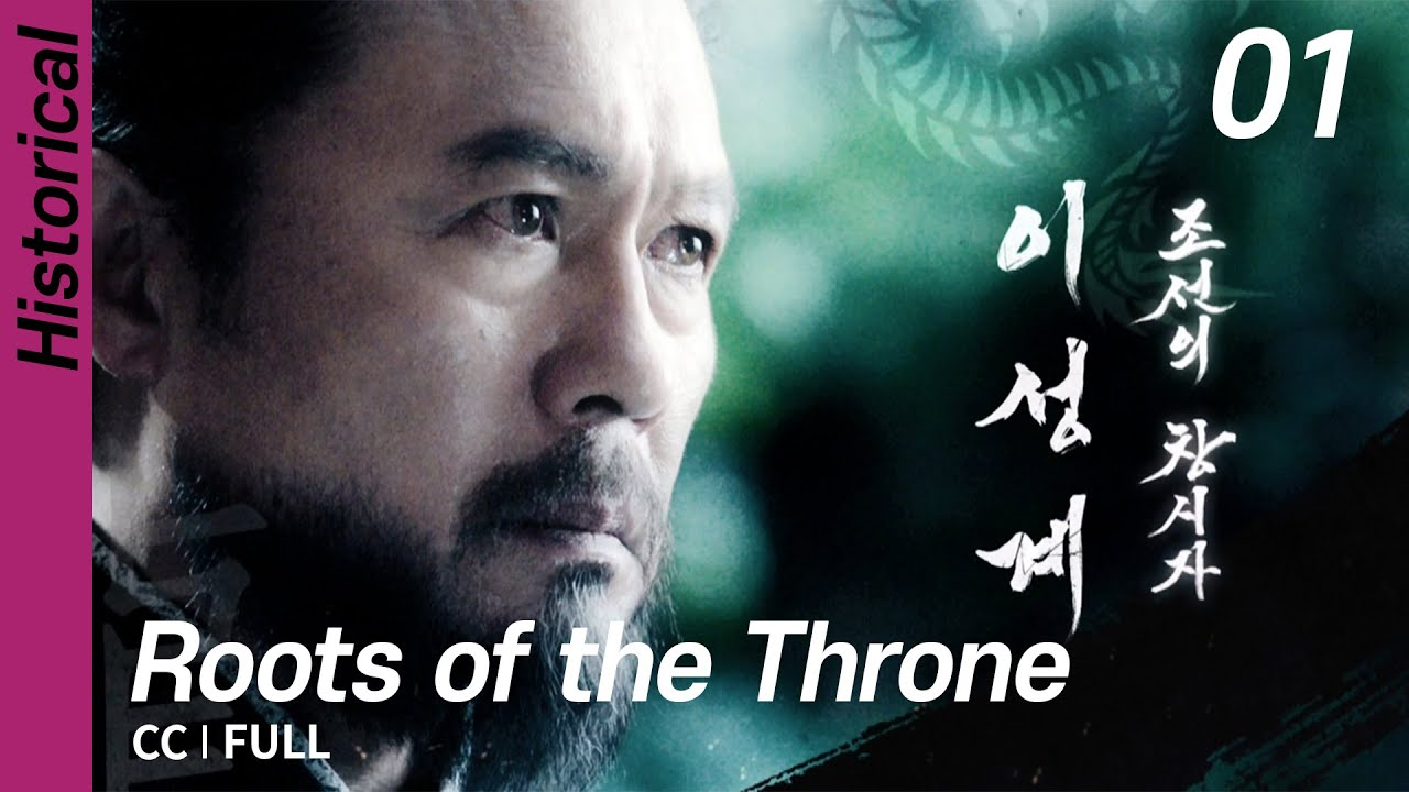 Download [CC/FULL] Roots of the Throne EP01 | 육룡이나르샤