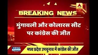 Jan Man: Congress retains Mungaoli and Kolaras assembly seats in MP bypoll