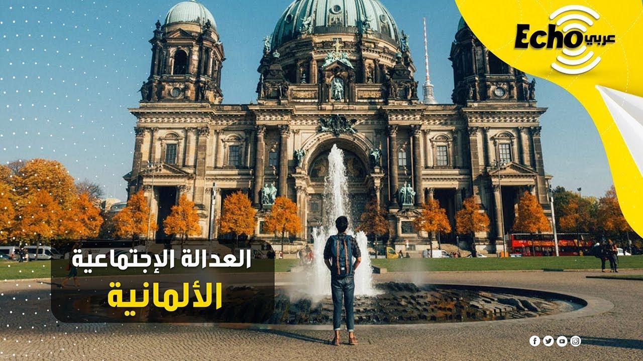 مرتب للعاطل عن العمل وعلاج وتعليم مجاني..  العدالة الاجتماعية في أبهى صورها بألمانيا