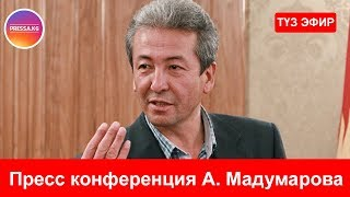 Пресс конференция А. Мадумарова
