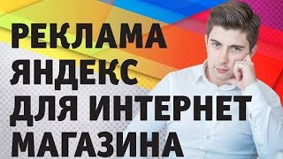 Реклама Яндекс для интернет магазина. Очень  дешевый и целевой трафик из рекламы яндекс.(Реклама Яндекс. Получите консультацию http://bm-direct.ru/?utm_source=YouTube&utm_medium=media&utm_campaign=description&utm_content=viner8 ..., 2015-12-17T05:46:37.000Z)