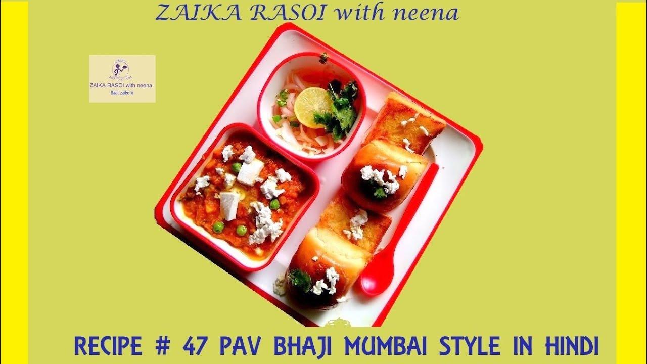 how to make pav bhaji in hindi youtube