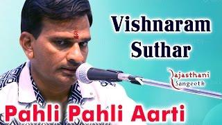 Pahli Pahli आरती (पहली पहली आरती) || राजस्थान Sangeeth || Vishnaram सुथार (विशनाराम सुथार)