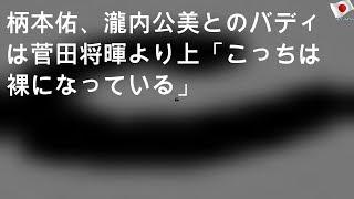柄本佑、瀧内公美とのバディは菅田将暉より上 「こっちは裸になっている」 瀧内公美 検索動画 26