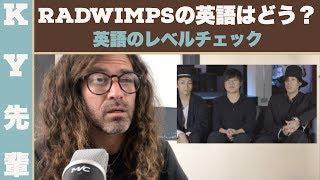 RADWIMPSの英語はどうかな? 歌うと上手に聞こえるかもわからないけど ...
