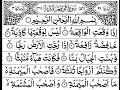 Surah Al Waqiah Full Sheikh Shuraim HD With Arabic Text سورة الواقعة
