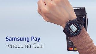 Samsung Pay | теперь на Gear ⌚