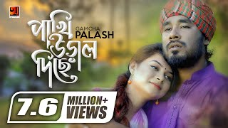 Pakhi Ural Diche Re by Gamcha Palash Mp3 Song Download