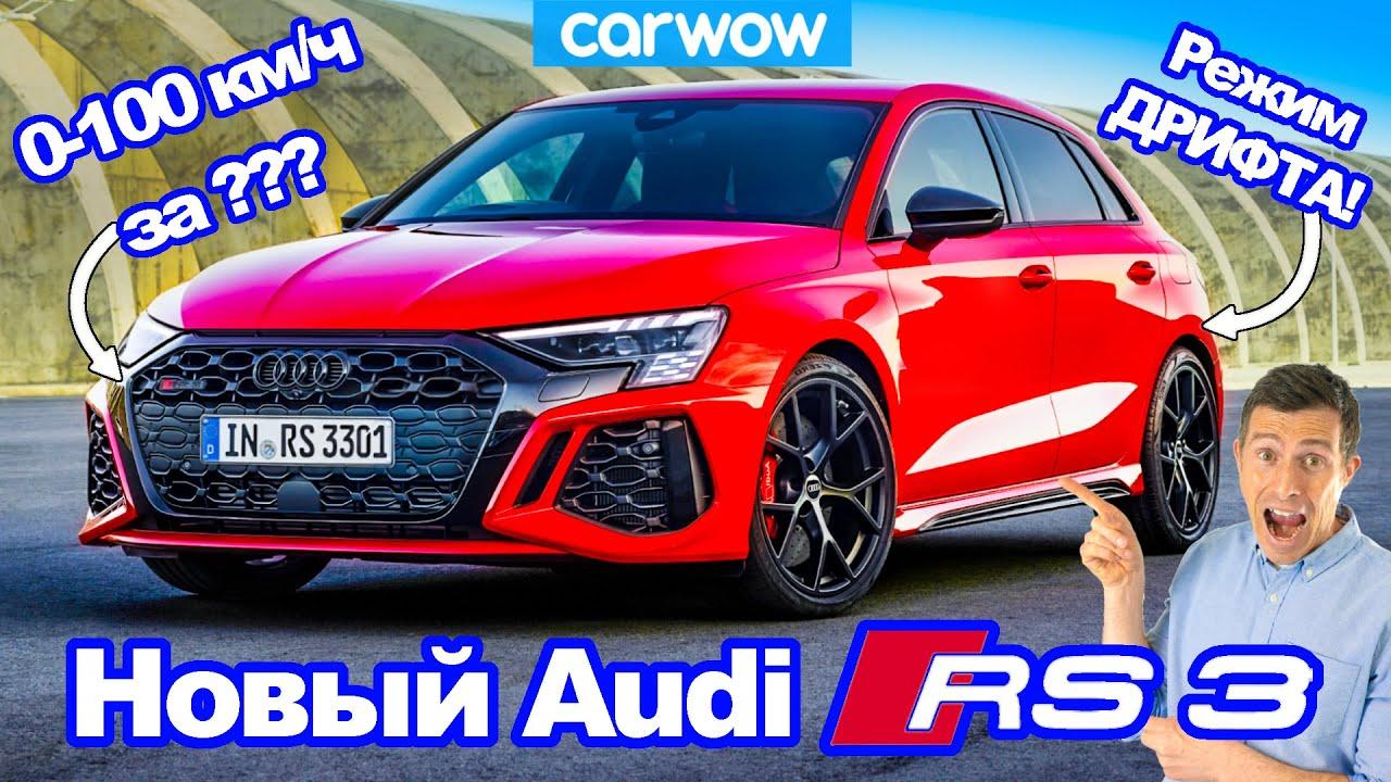 Новый Audi RS3 - быстрее AMG A45 S!
