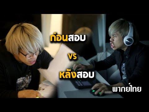 ก่อนสอบ vs หลังสอบ [พากย์ไทย]