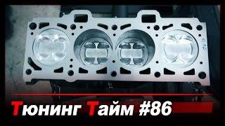 """Тт 86: Супер двигатель для Черныша """"S1600"""" 1.6 180 л.с."""