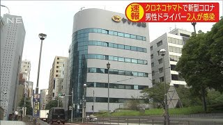 クロネコヤマトで感染者 集配の男性ドライバー2人(20/04/03)