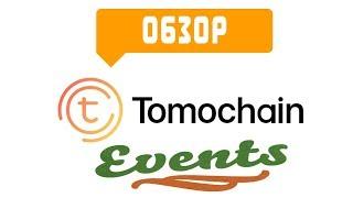 Криптовалюта TomoChain (TOMO) новости, обзор. О криптовалютах для чайников