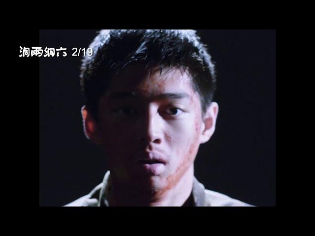下不了的哨最可怕!【洞兩洞六】02-06 電影預告 2/19(五) 孔孔有插插