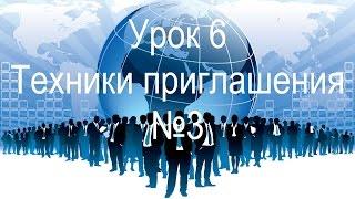 6. Как приглашать людей/партнеров в МЛМ бизнес по телефону и в интернете - примеры звонков (шаблоны)