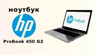 Високопродуктивний ноутбук HP ProBook 450 G2 - розпакування і характеристики