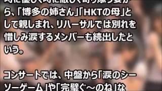 HKT48 春の関東ツアーin埼玉 多田愛佳卒業コンサート/多田愛佳のスキャ...