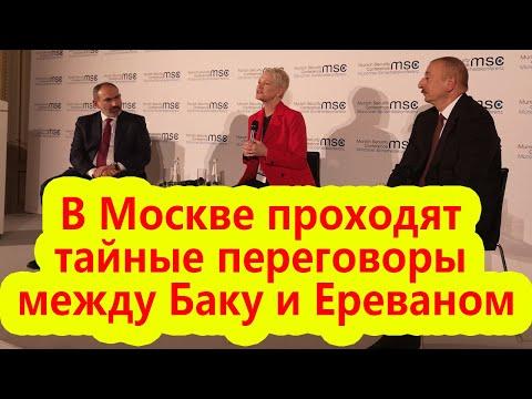 В Москве проходят тайные переговоры между Баку и Ереваном - Паника у Армян