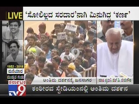 HD Deve Gowda Condoles Death of Rebel Star Ambareesh   HDD & Family Pays Their Last Respect