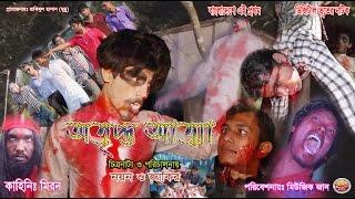 Otriptto Atta (অতৃপ্ত আত্মা) Bangla Horror Natok 720p HD