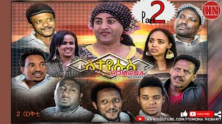 HDMONA - Part 2 - ለተሱስ ብ ዳኒኤል ጂጂ Letyesus by Daniel Jiji - New Eritrean Series Drama 2019