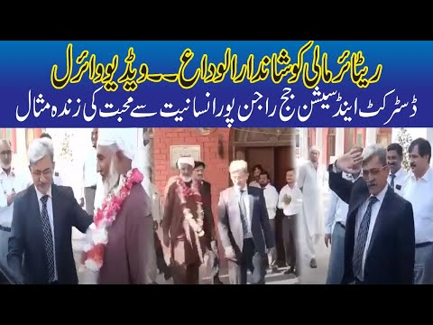 District and Session Judge Rajanpur Bade Farewell To His Gardener On Retirement