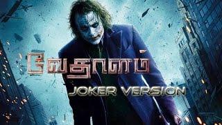 Video Vedalam Teaser Trailer Joker Version (remix) download MP3, 3GP, MP4, WEBM, AVI, FLV Agustus 2018