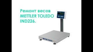 Ремонт весов METTLER TOLEDO  ND226.