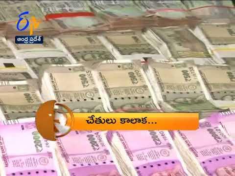 Andhra Pradesh | 11th March 2018 | 8 PM ETV 360 News Headlines