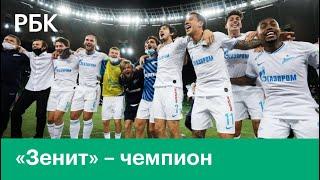 Зенит стал чемпионом России по футболу