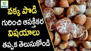 Health Benefits of Betel Nut Supari - Health Tips in Telugu || Mana Arogyam