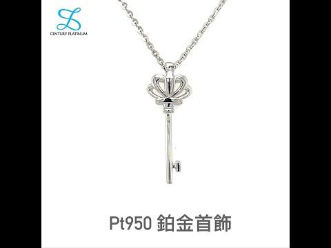 鉑金 PT950 墜子 鑰匙 WPB085