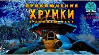 Пригоди Хрумки в зимовому лісі - Київський планетарій
