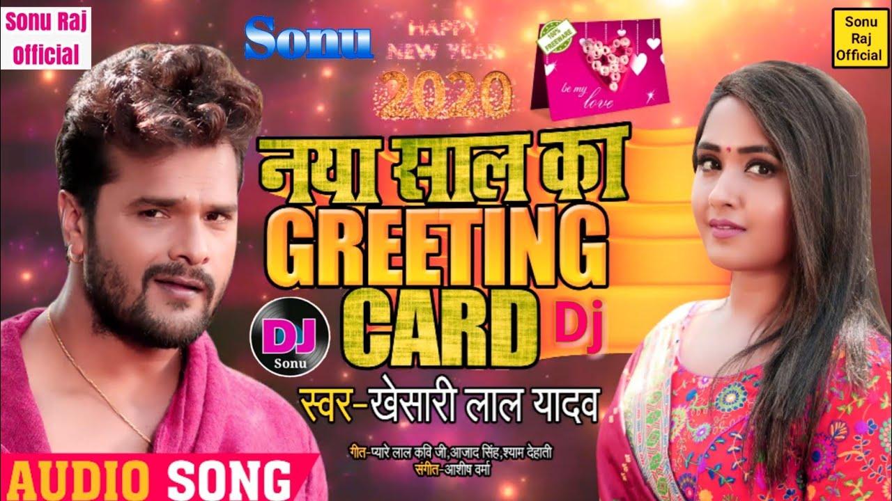 khesari lal yadav 2020 happy new year song greeting card