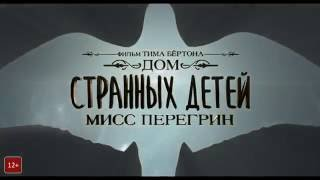 Дом странных детей Мисс Перегрин. Официальный трейлер смотреть   HD 2016