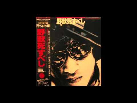 #18 - Arakawa Band- The Beast Must Die (1979) FULL ALBUM