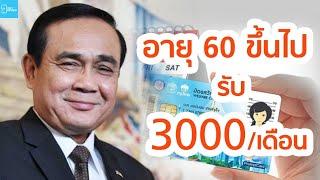 เฮลั่น! ร่าง พ.ร.บ.บำนาญแห่งชาติ อายุ 60 ปีขึ้นไป  รับเงิน 3000 บาทต่อเดือน!