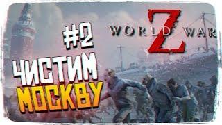 Обзор World War Z Прохождение на русском #2 - Чистим Москву [1440p, Ultra]