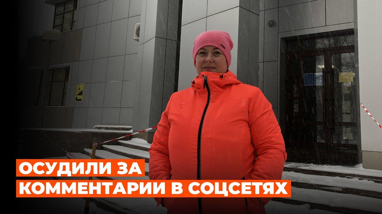 Матьодиночку оштрафовали на 350 тысяч рублей за комментарии во ВКонтакте