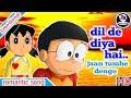 dil de diya hai jaan tumhe denge ( nobita song )_| romantic song ) nobita shizuka