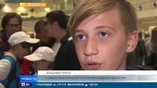 Российские школьники завоевали 12 золотых и 5 серебряных медалей на конкурсе юных изобретателей