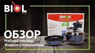 """Видео обзор: Набор посуды """"Индиго"""" с антипригарным покрытием производитель - Биол"""