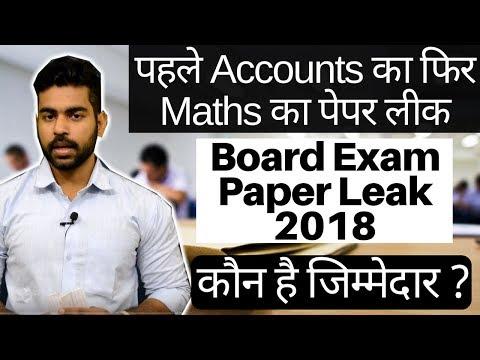 Board Exam Paper Leak 2018   Maths   Accounts   PSEB   CBSE Exam   12th Class   India