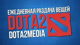Ежедневная раздача вещей Dota 2 | Новости