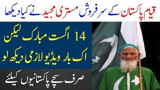14 August Independence day of Pakistan | Events of 1947 | Limelight Studio