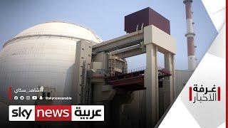 إيران وأوروبا.. إنقاذ الاتفاق النووي | غرفة الأخبار