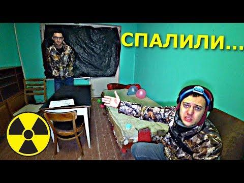 ✅Что случилось с квартирой в Припяти где мы делали ремонт и поселились в Чернобыльской Зоне