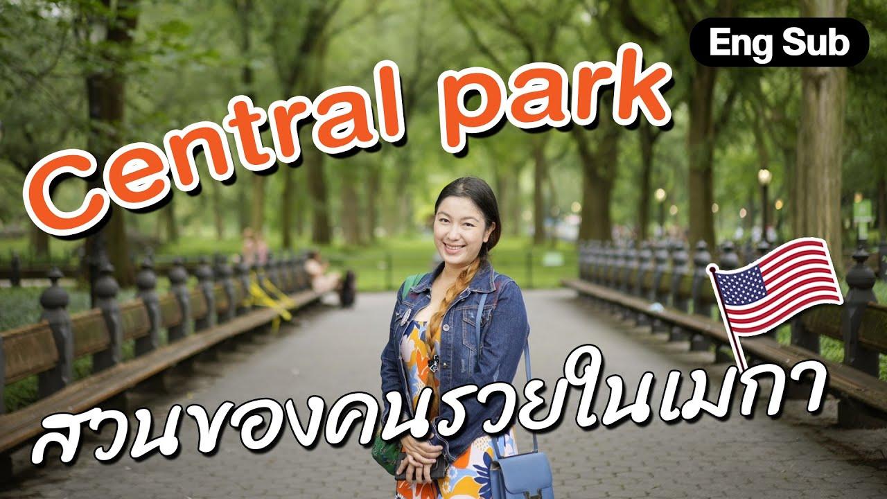 สวนสาธารณะสุดหรู โลเคชั่นถ่ายหนังดังกว่า300เรื่อง! I กู๊ดเดย์ อเมริกา ep15 I Central Park