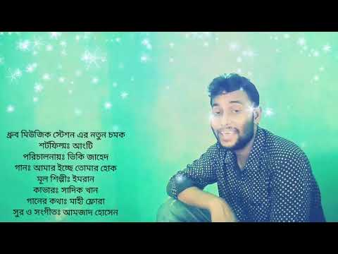 Amar Icche Tomar Hok | Imran | Tawsif | Safa Kabir | Covered By Sadik Khan Bangla New Song 2018